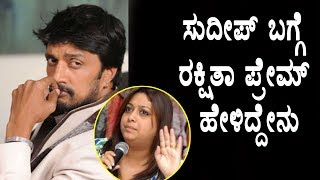 Rakshita Prem and Sudeep friendship | Rakshitha prem | Kiccha sudeep | Top Kannada TV