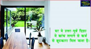#Is Loan your problem, follow Vastu. कर्ज से मुक्ति दिलाएं, वास्&#23