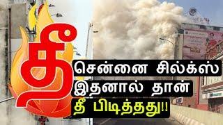 Chennai silks building is going fall down? | Fire in chennai silks