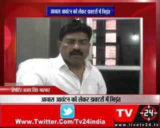 मैनपुरी - आवास आवंटन को लेकर डाक्टरों में भिड़ंत
