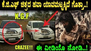 Yash KGF Kannada Movie Craze KGF Kannada Movie | Rocking Star Yash Top Kannada TV