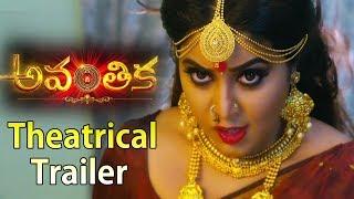 Avanthika Telugu Movie Theatrical Trailer | Poorna | Horror Movie 2016 |