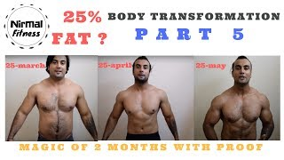 25 % fat ? body transformation PART 5| Nirmalfitness |