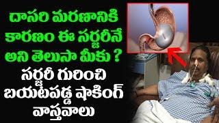 Balloon surgery is the Main Reason for Dasari Narayana Rao Passed aWay | RIP Dasari | Top Telugu Tv