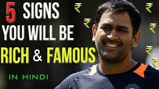 5 SIGNS YOU WILL BE RICH AND FAMOUS (in Hindi)