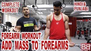 FOREARM Workout to add MASS! BBRT #84 (Hindi / Punjabi)