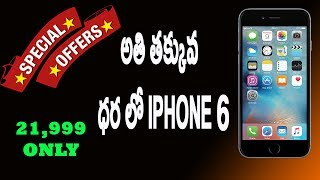Flipkart Father's Day Offer: Big discount on iPhone 6 | Telugu Tech Tuts