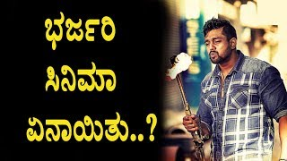 Bharjari Kannada Movie Latest News | Druva Sarja | Kannada Live news | Top Kannada TV
