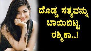 Rashmika Mandanna revealed a big secret about Rakshith Shetty | Rashmika | Top Kannada TV