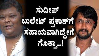 Special story on Sudeep and Bullet Prakash | Kannada News | Top Kannada TV