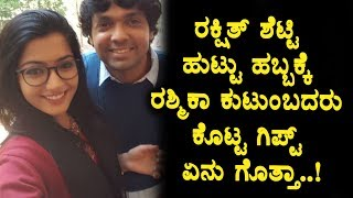 Rashmika Mandanna Surprise gift to Rakshit Shetty | Rashmika Mandanna Marriage | Top Kannada TV