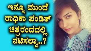 Radhika Pandit stops her acting career ? | radhika pandit yash | Top Kannada TV