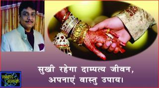 #Vastu tips for Relationships. सुखी रहेगा दाम्पत्य जीवन, अपनाएं वास्तु उपाय।