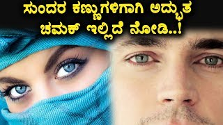 Simple and Amazing eye beauty tips | Health tips | Top Kannada Health Tips