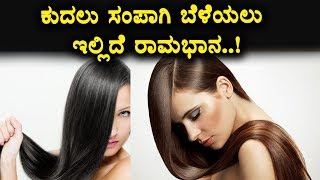 Hair Growth tips | Home remedies | Health Tips | Top Kannada Health Tips