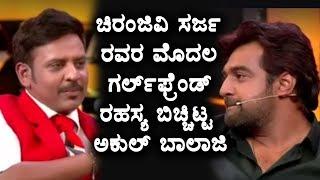 Akul Balaji revealed Chiranjeevi Sarja first girlfriend secret   Super Talk Time   Top Kannada TV