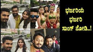 Bharjari Kannada Movie Song Making | Dhruva Sarja | Rachitha Ram | Top Kannada TV