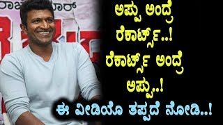 Puneethrajkumar latest record in small screen | Puneeth Latest News | Appu | Top Kannada TV