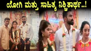 LOOSE MADA YOGI GETS ENGAGED | Yogi and Sahitya engagement video | Top Kannada TV