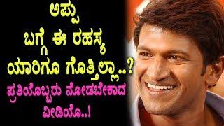 Punith Rajkumar top secret nobody knows till now | Appu | Puneethrajkumar | Top Kannada TV