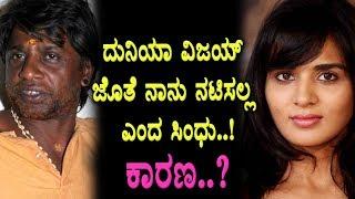 Sindu Lokanath says i don't work with Duniya Vijay | Vijay Fans fire on Sindhu | Top Kannada TV