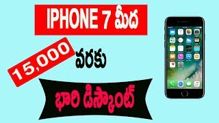 Big Discount on Iphone7 | Get it for 44,749 only On Amazon | Telugu Tech Tuts