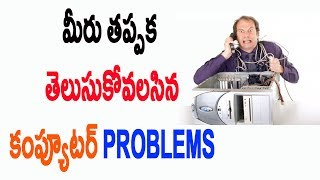 How to solve most common pc problems yourself Telugu | Hardware