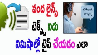 How to type 100 lines in 5 minutes | Convert Voice To Text | Telugu