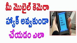 How to Block or Protect Mobile Camera From Spyware or Hackers | Telugu