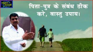 #Create harmony between Son and Father by Vastu. पिता-पुत्र के संबंध ठीक क&#2352