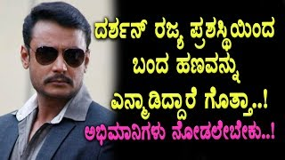 Great News about challenging star Darshan | Darshan News | Kannada Latest News | Kannada TV