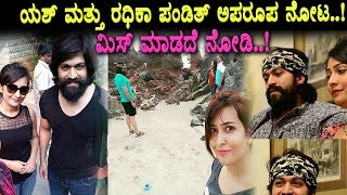 Yash and Radhika Pandit rare and unseen recent Photos   Yash   Radhika Pandith   Top Kannada TV