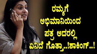 A Latter for Ramya | Ramya Latest News | Kannada News | Top Kannada TV