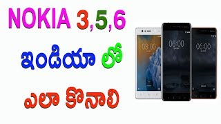 Nokia 3, 5, 6 launched in India price and release date | Telugu Tech Tuts