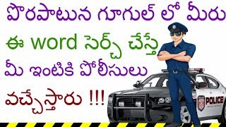 Thing You Should NEVER Google… Seriously, Don't Do It | Telugu