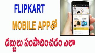 How to Earn Money With flipkart mobile app | Telugu Tech Tuts