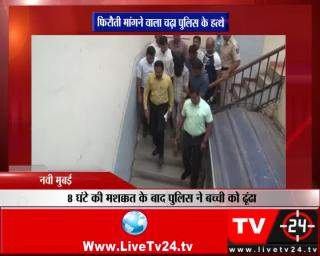 नवी मुम्बई -  फिरौती मांगने वाला चढ़ा पुलिस के हत्थे