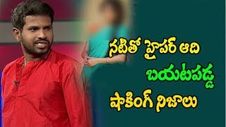 Hyper Aadi SoonTo Marriage With Tv Serial Actress|Hyper AAdi Spotted With Gir; : Hyper Aadi Skits |