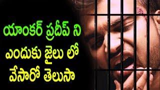 Anchor Pradeep Machiraju arrested !
