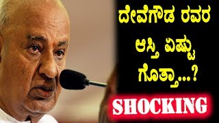 Deve Gowda property and bank balance shocking | You never expect | Kannada News | Top Kannada TV