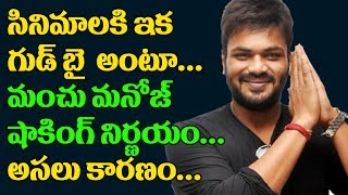 Shocking!! Manchu Manoj Says Gud Bye To Movies | Okkadu MIgiladu | Mohan Babu | Top Telugu TV