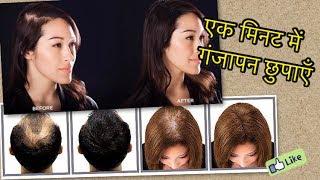 DIY Hair Fibre to cover Bald Spots, Thinning hair - अब घर पर बनाएँ हज़ारों रुपये का हेयर फ़ाइबर