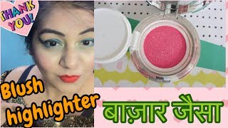 DIY Pressed Highlighter | DIY Blush at Home | JSuper Kaur