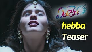 Angel Movie Hebah Patel Character Teaser | Naga Anvesh | Hebah Patel |