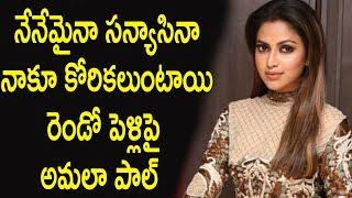 నేనేమైనా సన్యాసినా? నాకూ కోరికలుంటాయి: రెండో పెళ్లిపై అమలా పాల్ : Amala Paul About Second Marriage