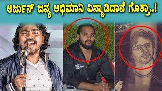 Arjun Janya hardcore fan craze | Kannada Music director Arjun Janya | Top Kannada TV