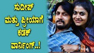 Court warning to Sudeep and Priya | Sudeep Latest News | Kiccha Sudeep | Top Kannada TV
