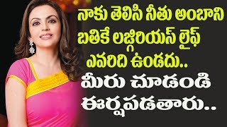 Nita Ambani,Net Worth, Salary, Cars, Jets, House and Luxurious Lifestyle | Mukesh Ambani |LatestNews