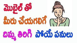 3 usefull mobile Tricks you should know Telugu
