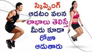 Amazing Benefits of Skipping | Health Tips in Telugu|Natural Health & Cure